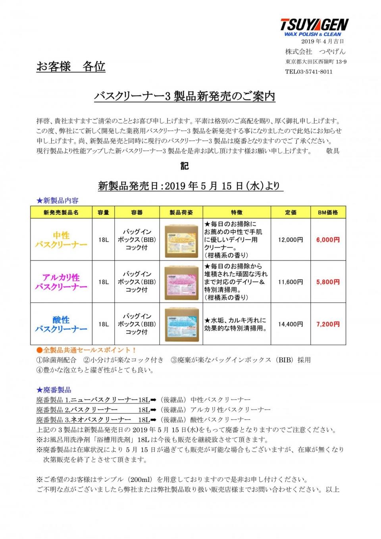 新バスクリーナー3製品発売のお知らせ