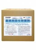 業務用衛生除菌剤18L製品画像