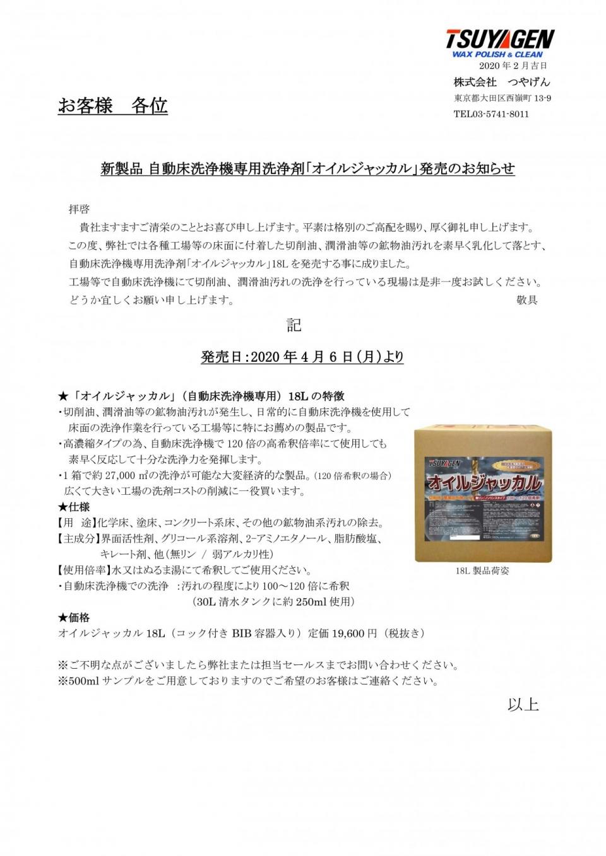 オイルジャッカル発売案内(HP用)