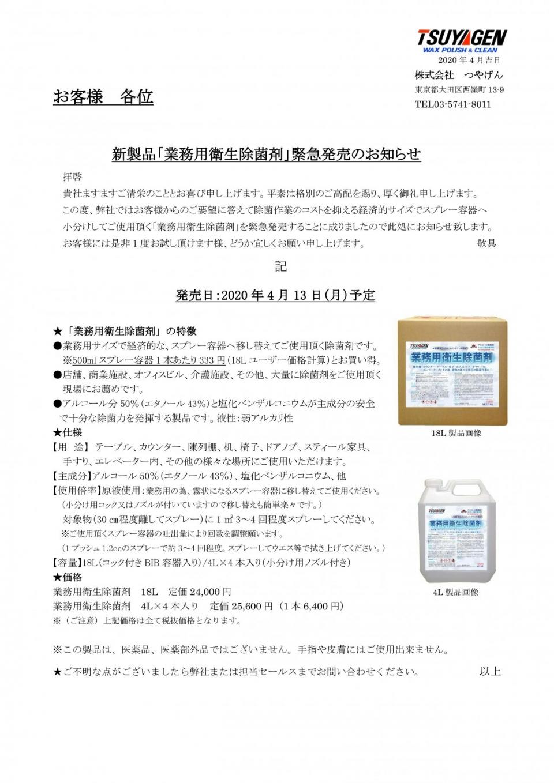 業務用衛生除菌剤発売案内