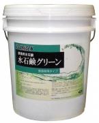 水石鹸グリーン(緑)