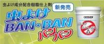 虫よけBAN・BANバナー