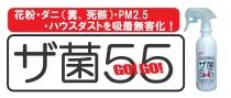 ザ菌55バナー