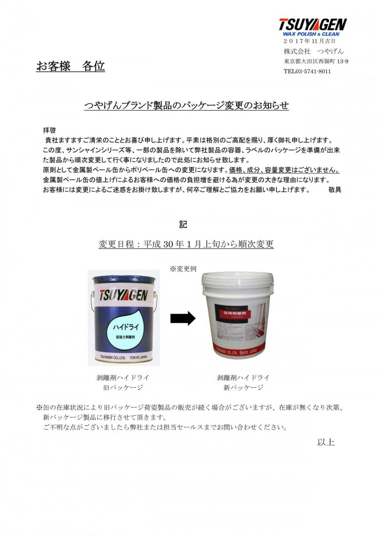 つやげんブランド製品のパッケージ変更のお知らせ