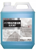 光沢剤F4L製品画像