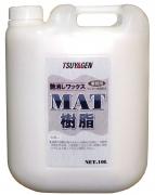 MAT樹脂10L